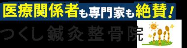 台東区の整体なら「つくし鍼灸整骨院」 ロゴ