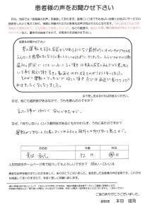 青田さん_page-0001