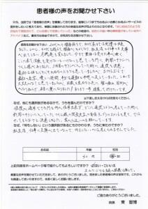 鈴木敏司さん 声_page-0001